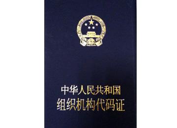组织机构代码证封面