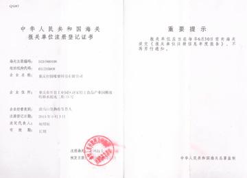 海关登记证书内页