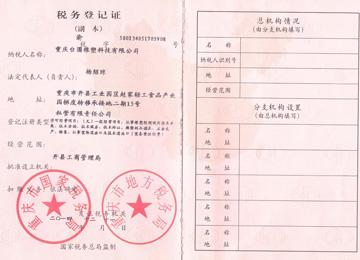 税务登记证内页